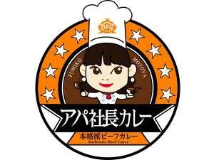 アパホテル<広島駅前>:2月19日アパ社長カレーショップ1号店オープン!