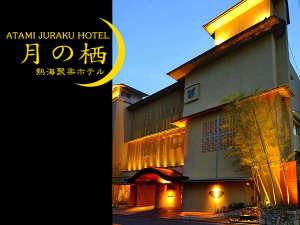 月の栖 熱海聚楽ホテルの写真