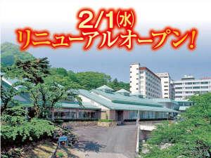 伊香保温泉 伊香保グランドホテル:2/1ついにリニューアルオープン!