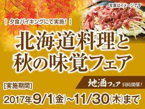 伊香保温泉 伊香保グランドホテル:期間限定!北海道料理と秋の味覚フェア開催!