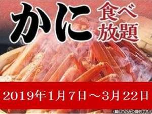 大江戸温泉物語 那須塩原温泉 ホテルニュー塩原:カニ食べ放題1月7日~3月22日まで※画像はイメージです