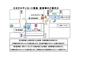 ホテルサンルート福島:駐車場案内です!第一駐車場、または中町パーキングをご利用下さい。