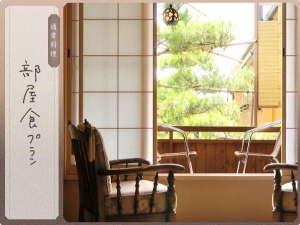 奥嬬恋温泉 干川旅館 花いち