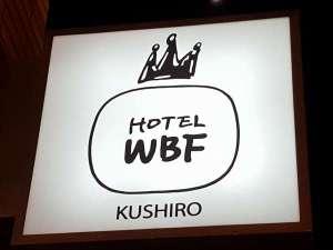 ホテルWBF釧路の写真