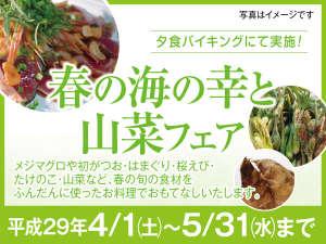 伊香保温泉 ホテル金太夫:春の海の幸、ふんだんに使った、お料理でおもてなしいたします。