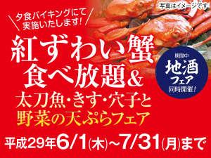 伊香保温泉 ホテル金太夫:紅ずわい蟹食べ放題♪太刀魚・きす・穴子と野菜の天ぷらフェア
