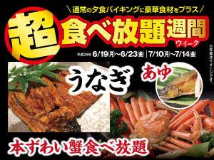 伊香保温泉 ホテル金太夫:本ずわい蟹食べ放題♪うなぎ・あゆもございます!!
