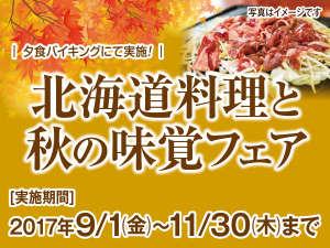 伊香保温泉 ホテル金太夫:秋の味覚フェア