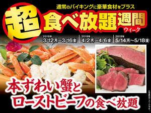 伊香保温泉 ホテル金太夫:超食べ放題3月~5月