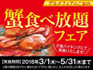 伊香保温泉 ホテル金太夫:3-5月限定!!蟹食べ放題♪