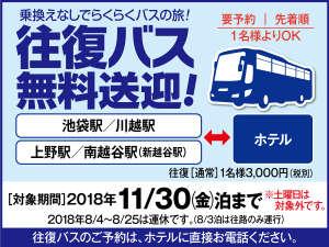 伊香保温泉 ホテル金太夫:直行バス11/30まで平日無料♪