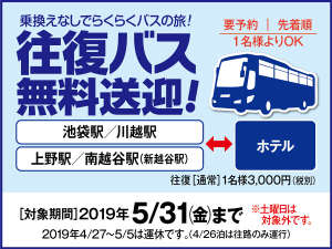 伊香保温泉 ホテル金太夫【伊東園ホテルズ】:直行バス5/31まで平日無料!ご予約は2日前まで承っております。