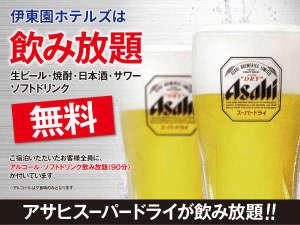 伊東園ホテルニューさくら:アルコール飲み放題付き!