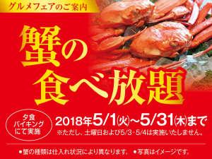 伊東園ホテルニューさくら:【5月限定】蟹の食べ放題フェア!
