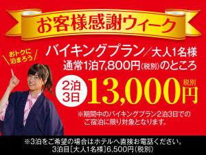 伊東園ホテルニューさくら:感謝ウィーク 2泊で13,000円