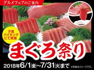 伊東園ホテルニューさくら:【6月料理フェア】まぐろ祭りフェア!