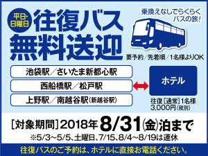 伊東園ホテルニューさくら:都心からの往復無料バス!8月まで延長!