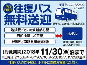 伊東園ホテルニューさくら:都心からの往復無料バス!11月まで延長♪