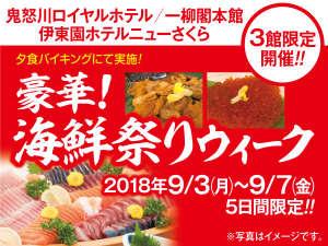 伊東園ホテルニューさくら:豪華!海鮮祭りウィーク