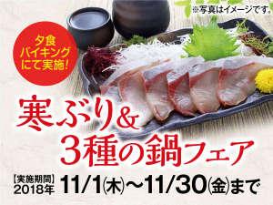 伊東園ホテルニューさくら:【11月グルメフェア】寒ブリ&3種の鍋フェア