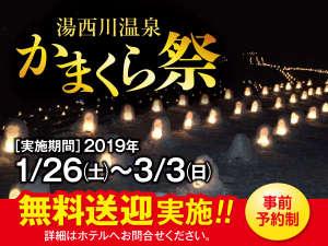 伊東園ホテルニューさくら:【かまくら祭 無料送迎バス実施】期間:2019年1月26日~3月3日 詳しくはホテルまでお問い合わせください。