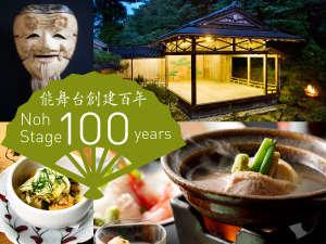 深谷温泉 元湯石屋:能舞台創建100年を記念して翁祝い料理が付きます。又5時迄にお越し頂ければ能舞台ご案内サービスを致します