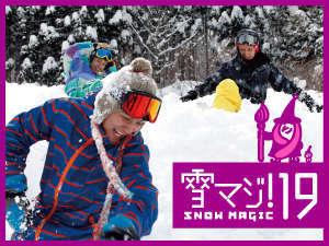 スキー・スノボとペットの宿 アルミュール