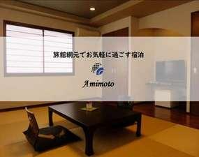 旅館 網元:お気軽に過ごす網元の宿泊