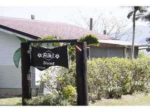 ダイビング&ペンションRIKI:玄関出たところの看板です。