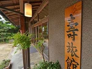 旬の味覚とかけ流しの湯を堪能 寿旅館の写真