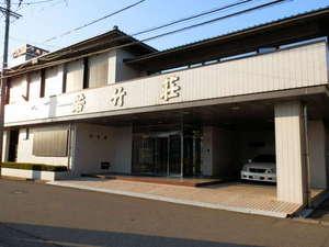 福井銀行健康保険組合 芦原保養所 若竹荘の写真