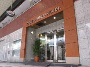 大阪えびすホテル