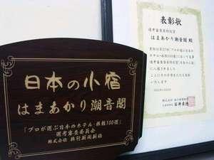 はまあかり 潮音閣:日本の小宿☆受賞!