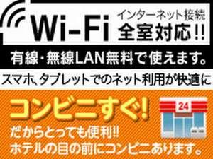 ホテルマイラ:★Wi-Fi全室対応★コンビニすぐ★フロント24時間対応★ますます便利に!!