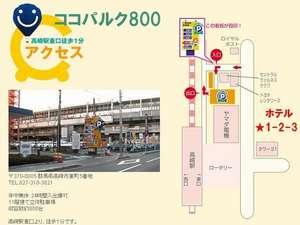 ホテル1-2-3高崎