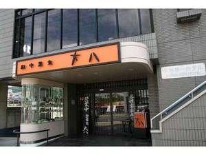 宇治第一ホテル:1階レストラン「大八」