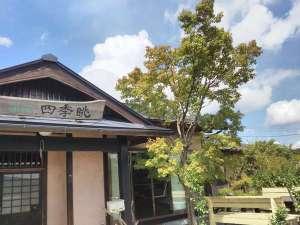 山荘 四季眺の写真