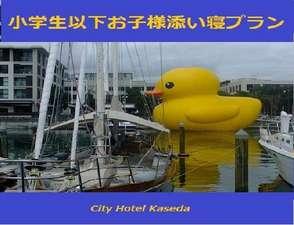 シティーホテル加世田