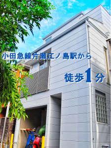 江ノ島ゲストハウス134の写真