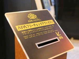 アパホテル<御堂筋本町駅前>:フリーチェックアウトポスト
