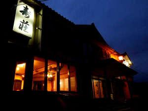 雲母温泉 高台の宿 寿荘の写真