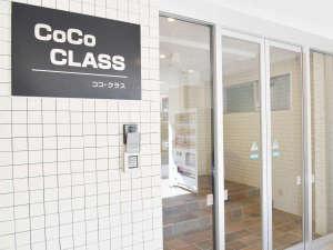 CoCo CLASSの写真