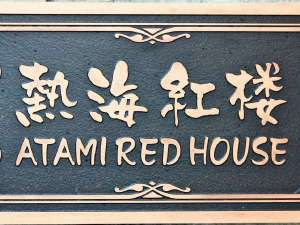 熱海紅楼:熱海紅楼ロゴ