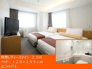 【レディスツイン】23平米・ベッド幅120センチ・ユニットバス