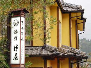 えびの 吉田温泉 旅館 伊藤の写真