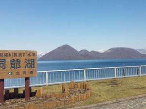 洞爺湖温泉 大和旅館