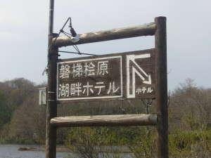 磐梯桧原湖畔ホテルの写真