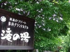 大自然と野天風呂のリゾート 蓼科グランドホテル 滝の湯の写真