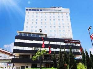 神戸ポートタワーホテル なごみの湯宿【外観】