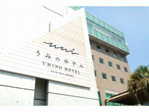 葉山うみのホテルの写真
